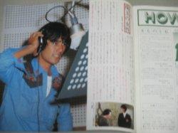 画像2: 三松 えれがんす 1977年新春号/草刈正雄ほか