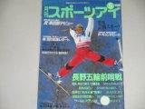 月刊スポーツアイ 1997年5月号/スノーボード体操 女子駅伝ほか