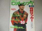 月刊スポーツアイ 1998年9月号/サッカー体操チアリーディング フィギュア他