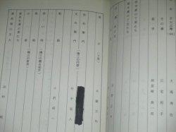 画像4: 郷ひろみ岩下志麻・出演「鑓の権三」映画台本/監督・篠田正浩