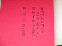 画像2: 郷ひろみ岩下志麻・出演「鑓の権三」映画台本/監督・篠田正浩