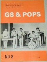 60年代総合音楽雑誌 GS&POP No.8/なかにし礼,沢田研二ほか