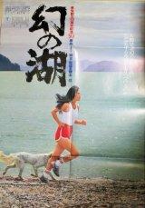 南條玲子・主演「幻の湖」B全 映画ポスター/原作・脚本・監督・橋本忍