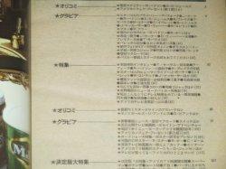 画像3: 外国テレビ映画 TVガイド特別増刊/刑事コロンボほか