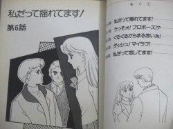 画像4: 伴一彦・原作「君の瞳に恋してる!」TVコミックス 全2巻/出演・中山美穂ほか