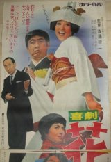 和田アキ子 萩本欽一・出演「喜劇 花嫁戦争」松竹映画 立看ポスター