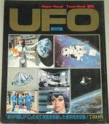 謎の円盤UFO TOWN MOOK増刊