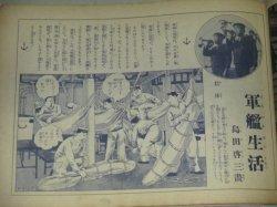 画像4: 帝国海軍大写真帖/少年倶楽部昭和8年付録
