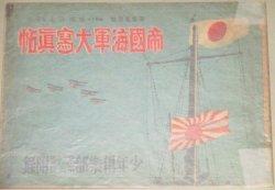 画像1: 帝国海軍大写真帖/少年倶楽部昭和8年付録