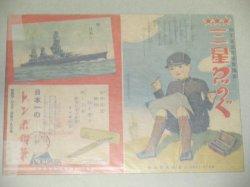 画像4: 少年軍事大画報/少年倶楽部 第22巻第11号(昭和10年)附録