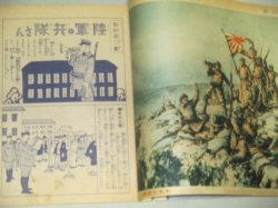 画像3: 少年軍事大画報/少年倶楽部 第22巻第11号(昭和10年)附録