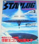 スターログ 1982年2月号 特集・怪獣王ゴジラは死なず