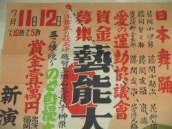 画像2: 愛の運動協議会 資金募集芸能大会 新演伎座ポスター