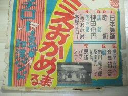 画像3: NHKでおなじみ一流芸能まつり(ミスおかめ 宮城イチロー)戦前ポスター