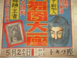 画像3: 東京藤越劇舞団大一座(劇界の女剣才王者堂々来演)戦前(?)ポスター