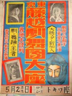 画像1: 東京藤越劇舞団大一座(劇界の女剣才王者堂々来演)戦前(?)ポスター