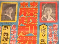 画像2: 東京藤越劇舞団大一座(劇界の女剣才王者堂々来演)戦前(?)ポスター