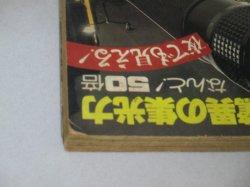 画像5: 石井隆特選集4 女地獄 別冊ヤングコミック