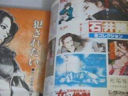 画像2: 石井隆特選集4 女地獄 別冊ヤングコミック