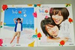画像1: 夏菜 風間俊介・主演「純と愛」Part.1+2 全2巻 NHKドラマガイド