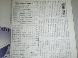 画像3: 月刊OUT 昭和53年11月号/銀河鉄道999ピンナップ付