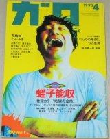 月刊ガロ 1993年4月号 蛭子能収・特集号