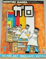 月刊ガロ 1980年7月号/荒木経惟 やまだ紫 永島慎二ほか