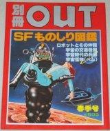 別冊OUT SFものしり図鑑 昭和53年春季号