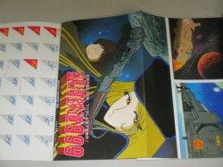 画像2: 月刊OUT 昭和53年11月号/銀河鉄道999ピンナップ付