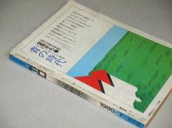 画像3: 月刊ガロ 1980年7月号/荒木経惟 やまだ紫 永島慎二ほか