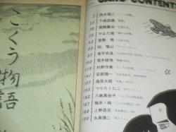画像2: 月刊ガロ 1980年7月号/荒木経惟 やまだ紫 永島慎二ほか