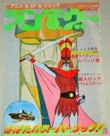 ランデヴー 月刊OUT増刊 2号/勇者ライディーン・ルパン三世特集