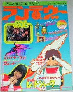 画像1: ランデヴー 月刊OUT増刊 5号/スターウォーズ 大場久美子コメットさん