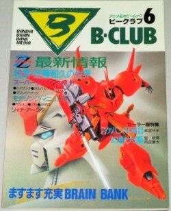 画像1: B-CLUB ビークラブ 第6号/スケバン刑事II幻獣大系,近藤和久の世界ほか