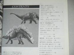 画像2: 3D・SFワールド PART.3 宇宙船別冊'85WINTER/ゴジラガレージキット