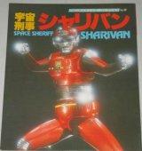 宇宙刑事シャリバン/ファンタスティックコレクション36