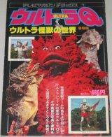 テレビマガジンデラックス1「ウルトラ怪獣の世界 ウルトラQ」円谷プロダクション