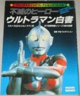不滅のヒーロー ウルトラマン白書/ファンタスティックコレクション