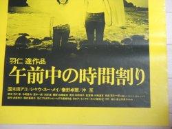 画像3: 国木田アコ主演「午前中の時間割り」ATG映画 B2ポスター/羽仁進