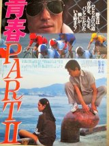 南条弘二 服部まこ主演「青春PARTII」ATG映画 B2ポスター