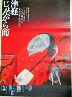画像1: 江波杏子「津軽じょんがら節」ATG映画 B2ポスター/斎藤耕一