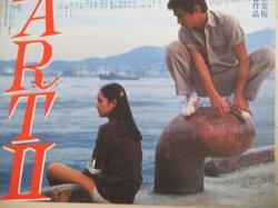 画像3: 南条弘二 服部まこ主演「青春PARTII」ATG映画 B2ポスター