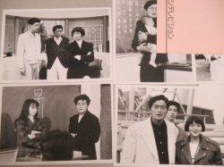 画像3: 小泉今日子 陣内孝則ほか「愛しあってるかい!」番宣用スチール写真6枚一括/野島伸司