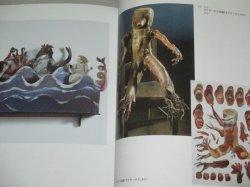 画像4: 図録)GAUDIA 造形と映像の魔術師 シュヴァンクマイエル展