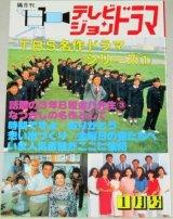 テレビジョンドラマ 28号/特集・TBS名作ドラマシリーズ1