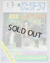 テレビジョンドラマ 2号/特集・水戸黄門
