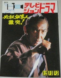 画像1: テレビジョンドラマ 41号/特集・必殺仕事人・激突!