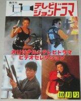 テレビジョンドラマ 36号/特集・オリジナル&テレビドラマ ビデオセレクション
