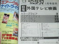 画像2: テレビジョンドラマ 23号/特集・外国テレビ映画(エアーウルフほか)
