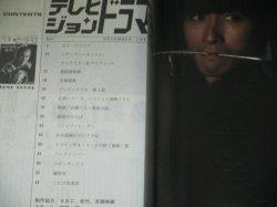 画像2: テレビジョンドラマ 41号/特集・必殺仕事人・激突!
